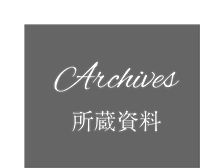 Archives 所蔵資料