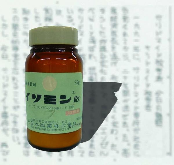 環境アーカイブズ所蔵 0051川俣修壽・サリドマイド事件関係資料より(0051-046)